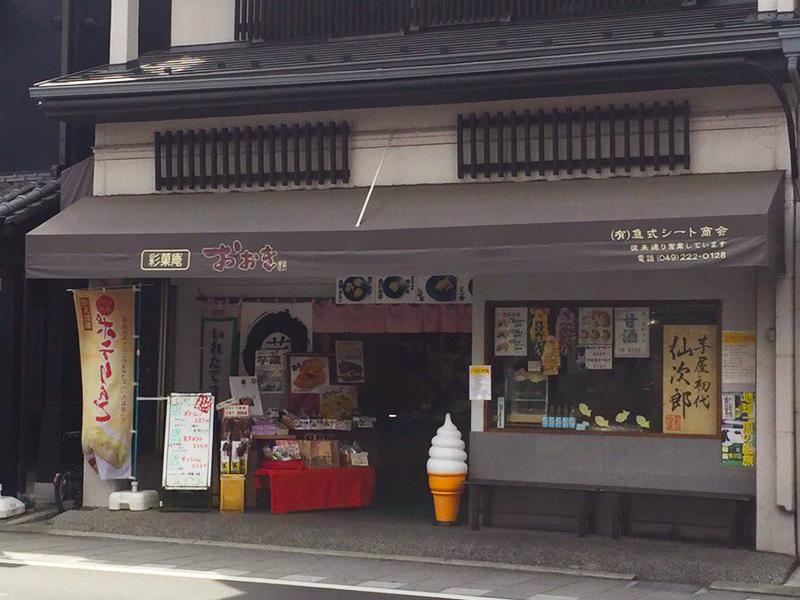 芋屋初代仙次郎 川越店