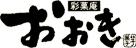 埼玉銘菓 彩菓庵おおき